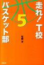 走れ!T校バスケット部(5) [ 松崎洋 ]