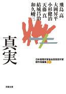 日本推理作家協会賞受賞作家 傑作短編集10 真実
