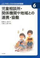 シリーズやさしくわかる社会的養護(6)