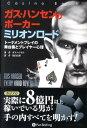 ガス・ハンセンのポーカーミリオンロード トーナメントプレイの舞台裏とプレイヤー心理 (カジノブックシリーズ) [ …