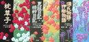 NHKまんがで読む古典(全3巻セット)