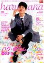 haru*hana(vol.59) (TOKYO NEWS MOOK)