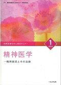 精神保健福祉士養成セミナー(1)第6版