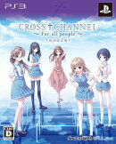 CROSS†CHANNEL 〜For all people〜 限定版 PS3版