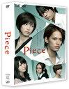 Piece DVD-BOX 豪華版 [ 中山優馬 ]