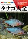 タナゴ大全 生態・釣り・飼育・繁殖のすべてがわかる (アクアライフの本) [ アクアライフ編集部 ]