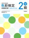 2019年版 色彩検定2級 本試験対策 [ 熊谷佳子 ]