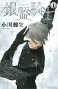 銀盤騎士(1) (KC KISS) [ 小川 彌生 ]