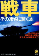 戦車その凄さに驚く本