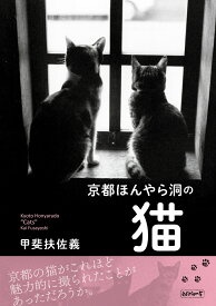 京都ほんやら洞の猫 [ 甲斐扶佐義 ]