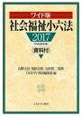ワイド版 社会福祉小六法2017[平成29年版]資料付 [ 山縣 文治 ]
