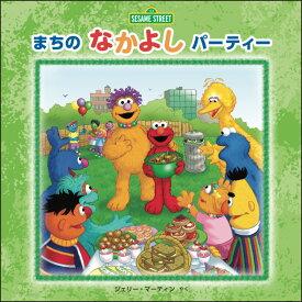 まちのなかよしパーティー (imagination+Sesame Street) [ デボラ・ノヴェンバー ]