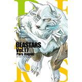 BEASTARS(17) (少年チャンピオンコミックス)