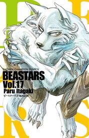 BEASTARS 17 (少年チャンピオン・コミックス) [ 板垣巴留 ]