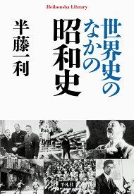 世界史のなかの昭和史(905) (平凡社ライブラリー) [ 半藤 一利 ]