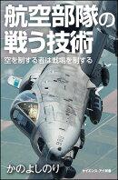 【予約】航空部隊の戦う技術