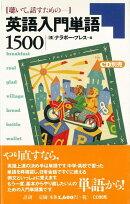 【バーゲン本】聴いて、話すための英語入門単語1500