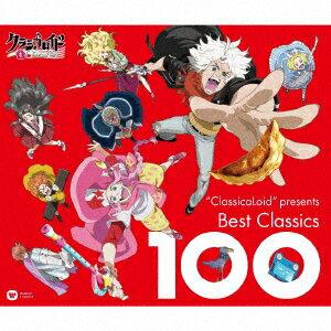 """ClassicaLoid"" Presents ベスト・クラシック100 [ (クラシック) ]"