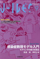 J-IDEO(Vol.3 No.5(Sept)