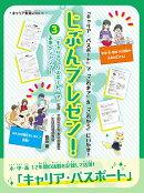 「キャリア・パスポート」で未来へジャンプ!