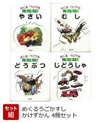 【バーゲン本】めくるうごかすしかけずかん 4冊セット