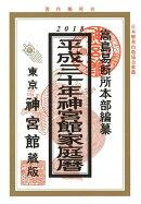 【バーゲン本】家庭暦 平成30年版