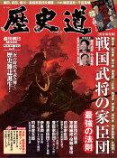 歴史道 Vol.1