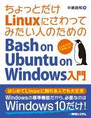 ちょっとだけLinuxにさわってみたい人のためのBash on Ubuntu on Windows入門