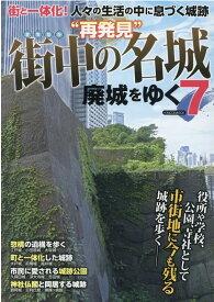 """廃城をゆく(7) """"再発見""""街中の名城 (イカロスMOOK)"""