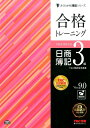 合格トレーニング 日商簿記3級Ver.9.0 [ TAC株式会社 ]