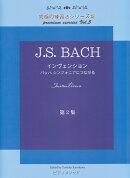 PMB005 究極の練習法シリーズ(5)J.S.BACH インヴェンション 〜バッハシンフォニアにつながる〜 第二集