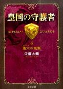 皇国の守護者(4)