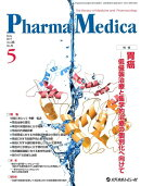 Pharma Medica(Vol.35 No.5(201)