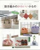 【バーゲン本】裂き編みのかわいい小もの