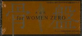 【バーゲン本】骨盤ー大山式 for WOMEN ZERO [ 大山 良徳 ]