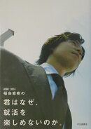 就職!(2004)
