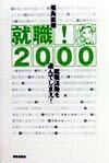 就職!(2000)