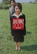 就職!(2003)