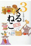 くるねこ(3)
