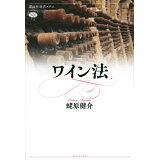 ワイン法 (講談社選書メチエ)