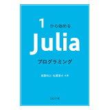 1から始めるJuliaプログラミング