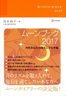 MOON BOOK ムーンブック 2017