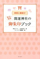 東京&関東開運神社の御朱印ブック