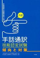 六訂 手話通訳技能認定試験傾向と対策