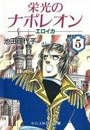 栄光のナポレオン(5)
