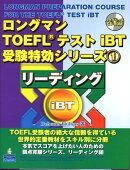 ロングマンTOEFLテストiBT受験特効シリーズ(1)