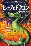 ヒックとドラゴン(5)