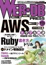 WEB+DB PRESS Vol.113 [ WEB+DB PRESS編集部編 ]