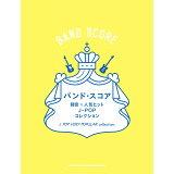 軽音☆人気ヒットJ-POPコレクション (バンド・スコア)