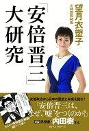 望月衣塑子の「安倍晋三」の大研究